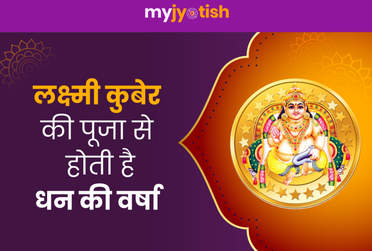 Worship of Lakshmi Kubera will bring wealth and fame