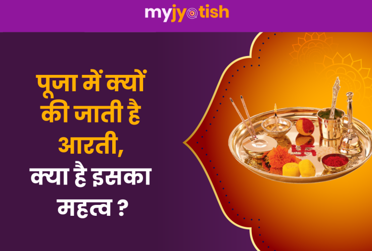 God Pooja: Why Aarti is important in worshiping God