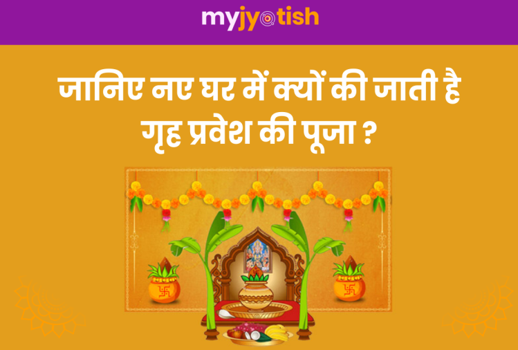 Griha Pravesh Puja: Know why house entrance worship is necessary