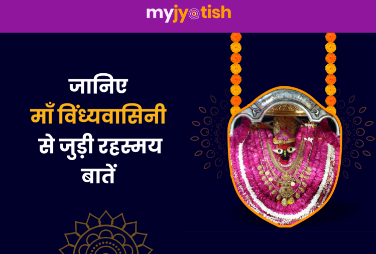 Know the mysterious things related to Mother Vindhyavasini