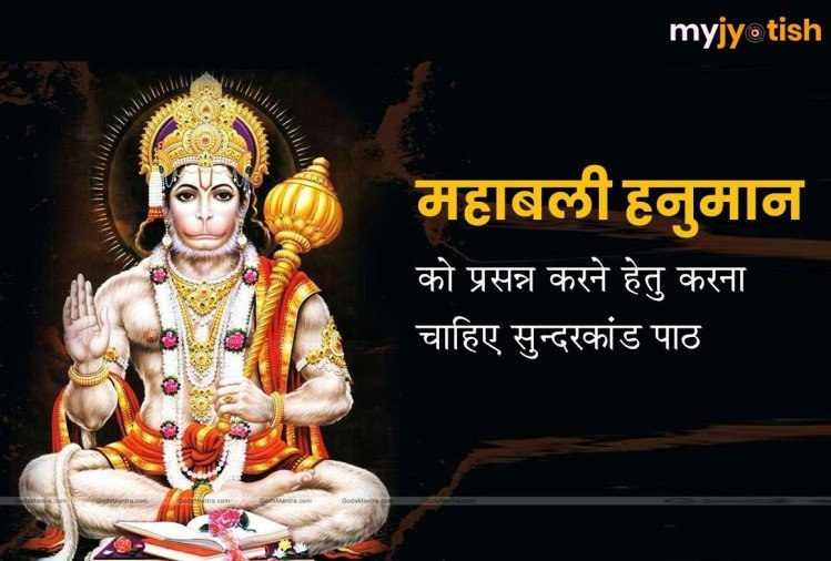 Know why you should read Sunderkand in the worship of Mahabali Hanuman