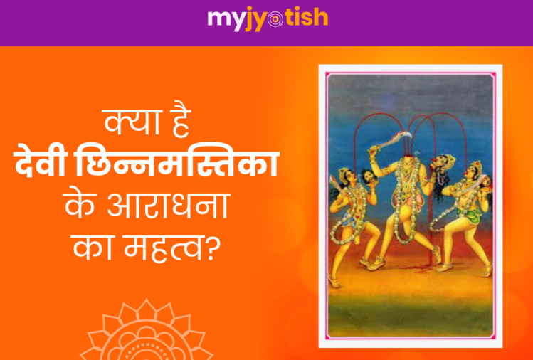 Know what is the importance of worshiping Goddess Chinnamastika