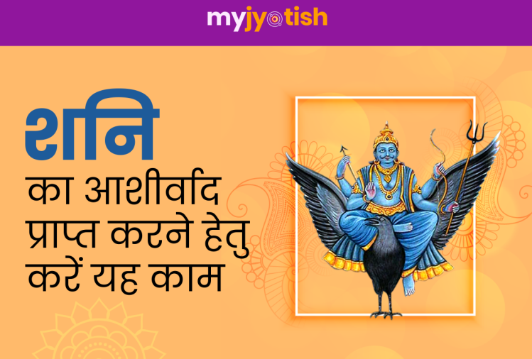 Shani Jayanti 2020: Know which work will get desired results by working on Shani Jayanti