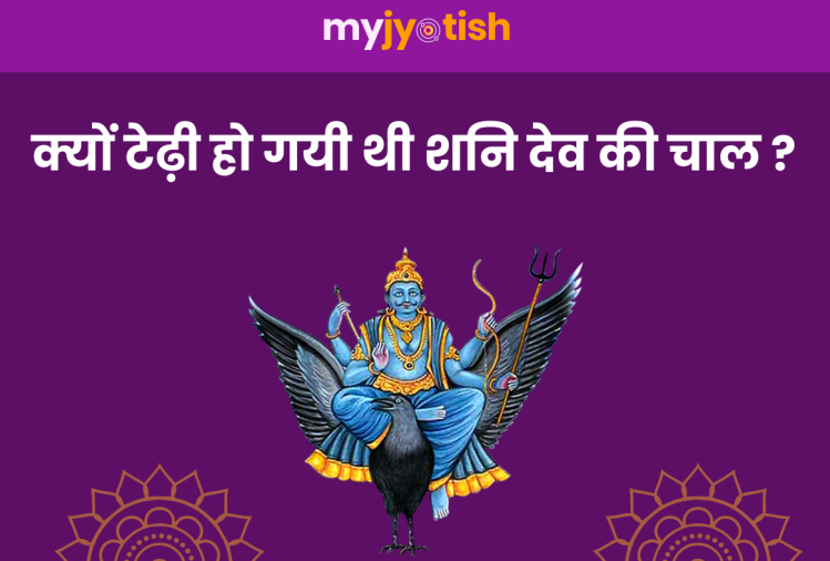 Shani Jayanti 2020: Know why the movement of Shani Dev was crooked?