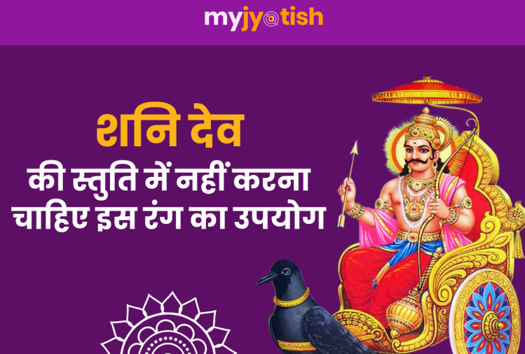 Shani Jayanti 2020: Know why you should not use this color in praise of Shani Dev