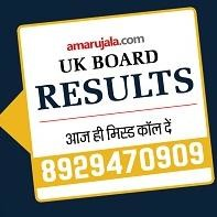 UK Board Results 2019: Give a Missed Call number on 8929470909 and get your Result