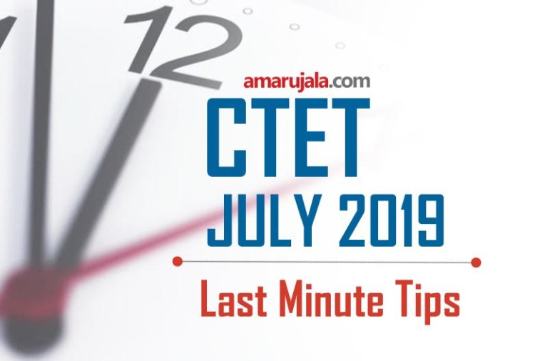 CTET July 2019 Prepare through This Last Year's Paper