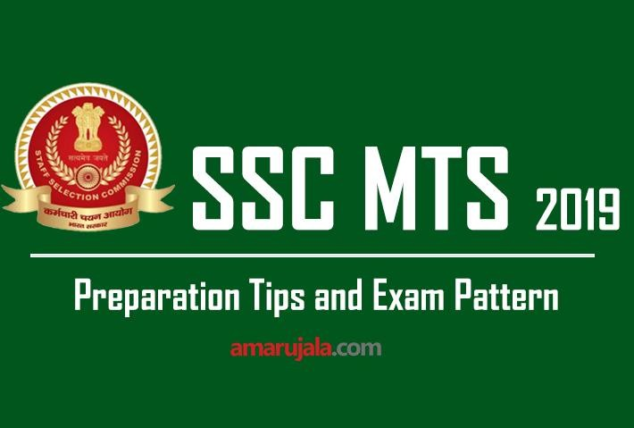 SSC MTS 2019: Follow these Preparation Tips and Exam Pattern to Score Well