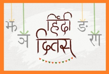Hindi Diwas 2019: These 5 Facts will make you Proud of Hindi Language