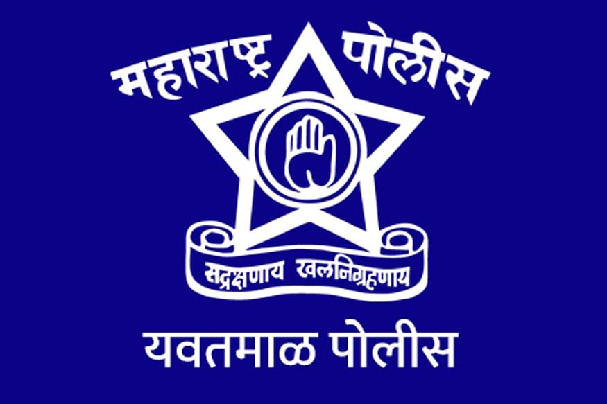 Image result for yavatmal city police station