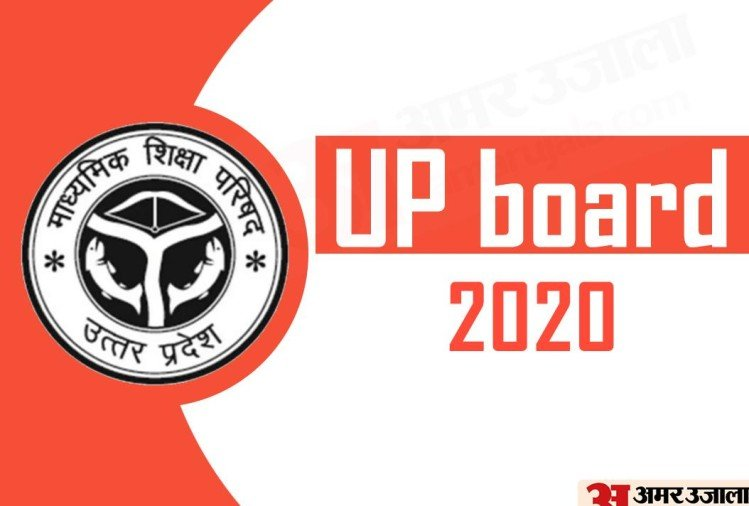 UP Board Result 2020: Career Option in Non-Traditional Course After Class 12
