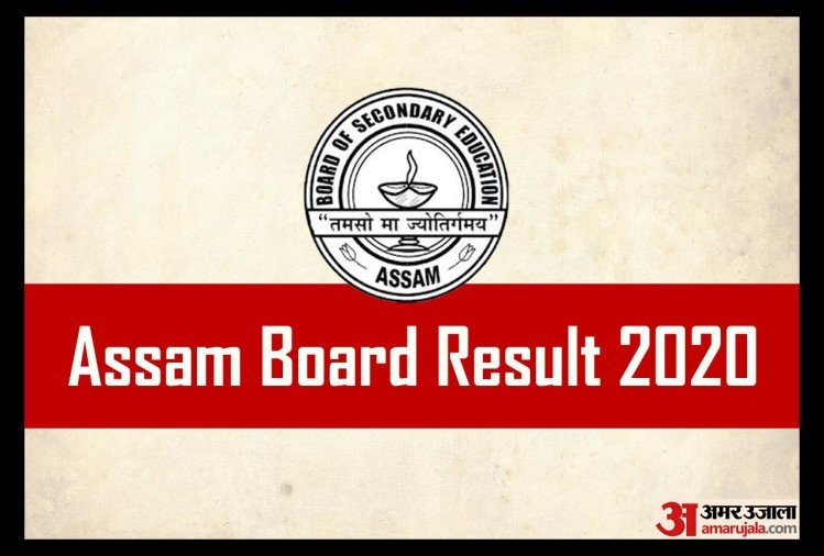 Assam HSLC Result 2020 Declared, Dhritiraj Bastav Kalita Tops The Exam With 595 Marks