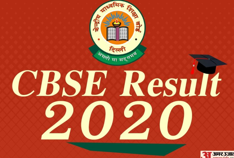 CBSE 12th Compartment Result 2020 Declared, Overall Pass Percentage Stood at 59.43%