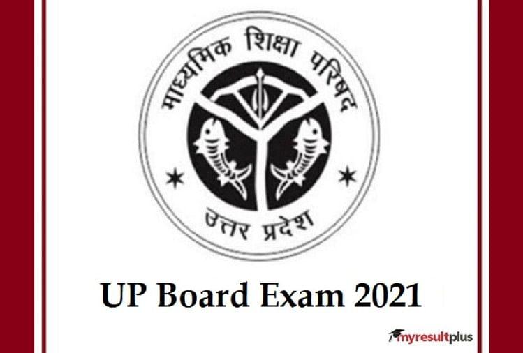 24 अप्रैल से यूपी बोर्ड कक्षा 10 वीं, 12 वीं परीक्षा 2021, नवीनतम अपडेट यहां