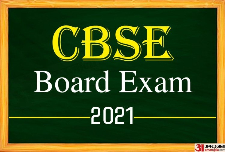 CBSE Class 10th Result 2021 Expected by this Date, Check Evaluation Criteria & Other Updates Here