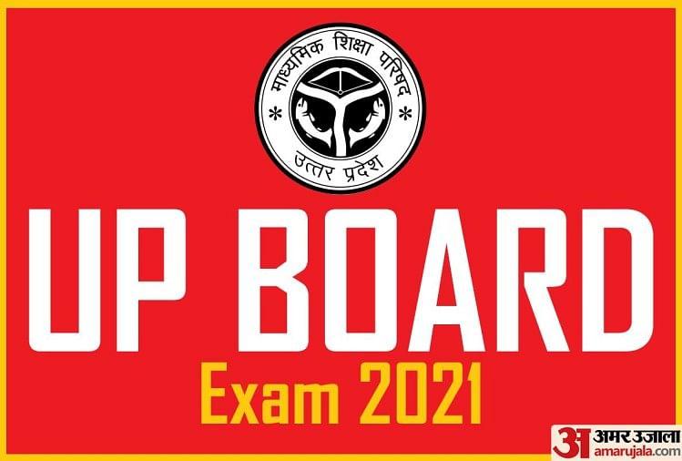 यूपी बोर्ड परीक्षा 2021: संशोधित समय सारणी जल्द ही, अपडेट की जाँच करें