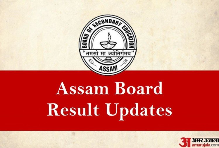 Assam HSLC Result 2021 Today at 11 AM, Know How to Check