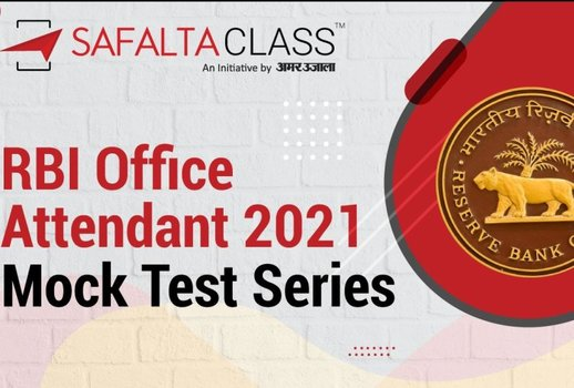 RBI Office Attendant 2021 Mock Test Series