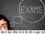 astrological tips for exam