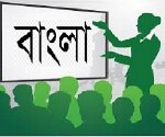West Bengal: Bengali compulsory from class I to X in schools