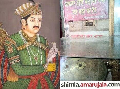 Gold Chatra Offered By Mughal Emperor Akbar To Jwala Mata