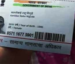 no pf amount will be given without aadhar card
