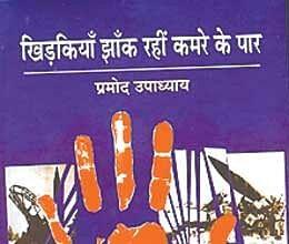 book review of pradeep mishra
