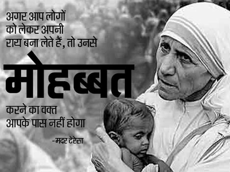 mother teresa service to humanity