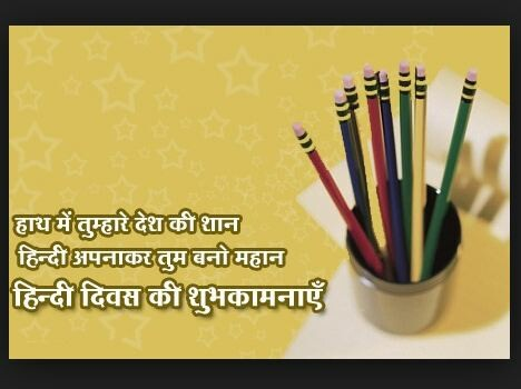 importance of hindi diwas Hindi diwas: 14th september is celebrated across the country as hindi diwas now it will be yet to know why we rejoice the day as hindi diwas let recall the history behind the celebration of hindi di.