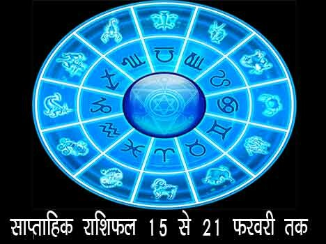 weekly horoscope 15 to 21 february