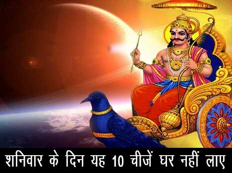 astrology shani remedy