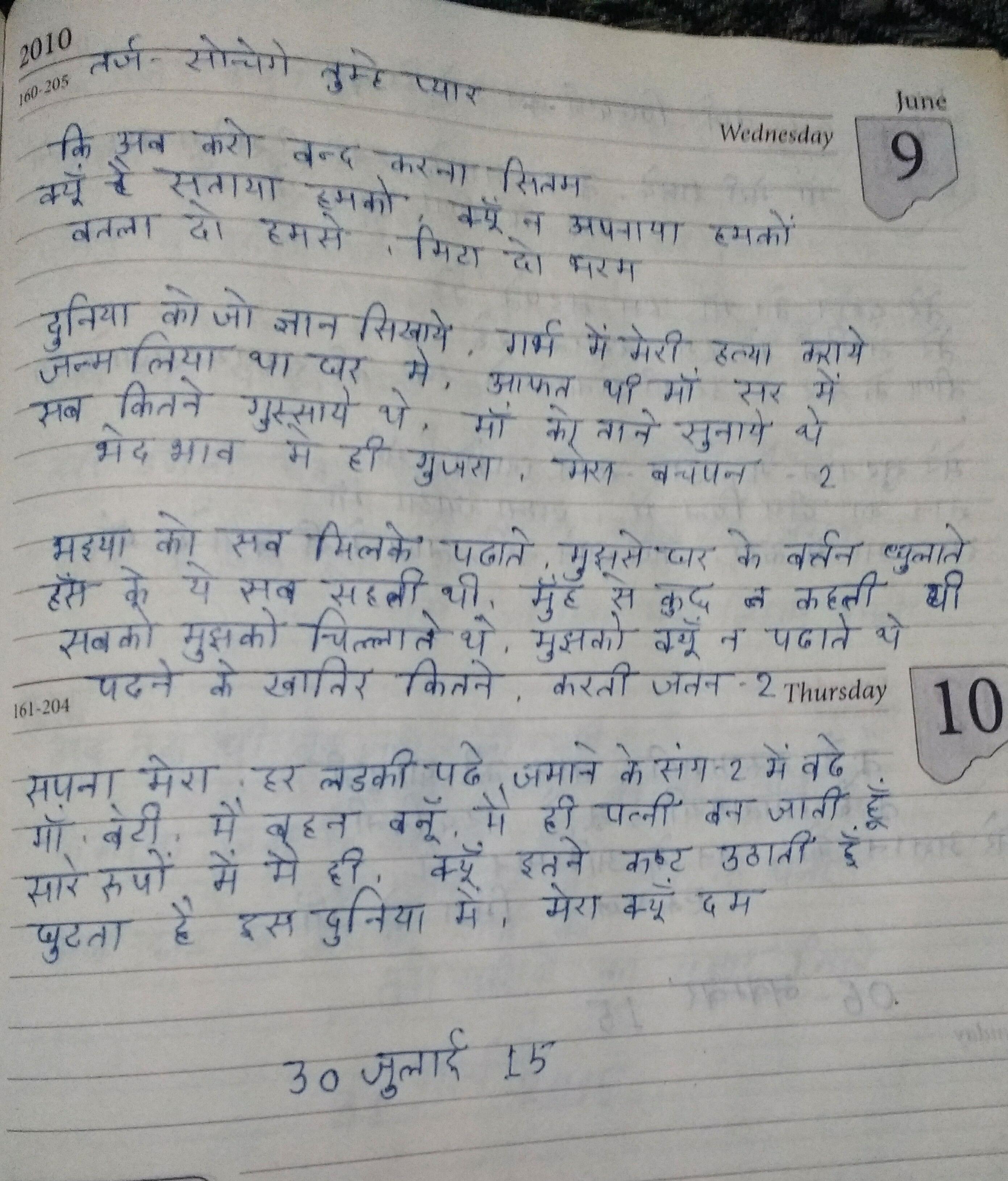 Beti Bachao Beti Padhao In Hindi Poem – Fashionsneakers club